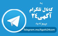 کانال تلگرام آگهی24