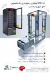 سیستم سرمایش داخل رک برای اتاق سرور و دیتاسنتر