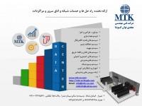 ارائه دهنده راه حل ها و خدمات شبكه و مركزداده ها