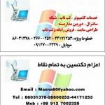نوین سازان رایانه ایران