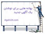 آگهی جدید