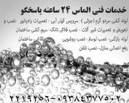 الماس 5