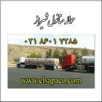 حواله متانول شیراز