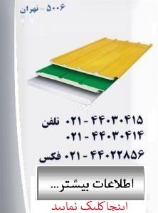 قیمت ساندویچ پانل سقفی و دیواری و سردخانه ای , شرکت ماموت ...