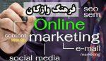 آموزش بازاریابی آنلاین