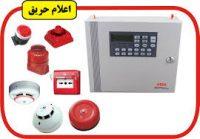 میراژ - سیستم اعلام و اطفاء حریق ساختمان - صنعتی - کارخانه -