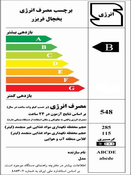 مصرف انرژی یخچال