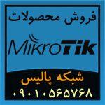 فروش ویژۀ تجهیزات و محصولات میکروتیک Mikrotik