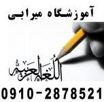 arab_rszd