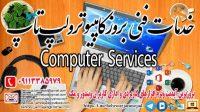 Computer service -win & mac 01
