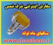sharaf shams