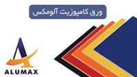 alumax max