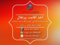 تمکن مالی در ایران