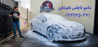 shampoo-carwash-nanoshain