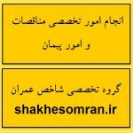 shakhesomran.ir