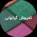 Granular-flooring-c1