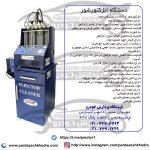 شستشو انژکتور-دستگاه شستشو انژکتور فروش-دستگاه شستشو انژکتور خرید