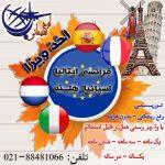 shingen italy & frence visa
