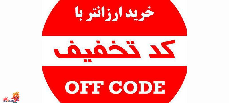 کد تخفیف