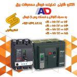 ADT800-800