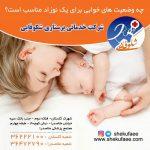 وضعیت های خوابی برای کودکان-شرکت خدماتی پرستاری شکوفایی-پرستاری در منزل-پرستار کودک-پرستاری