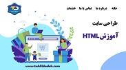 Htmlآموزش11