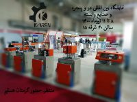 نمایشگاه 11 (1)